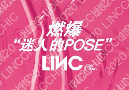 """二度登上北京时装周,LINC燃爆""""迷人的pose"""""""